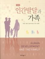 인간발달과 가족(개정판)