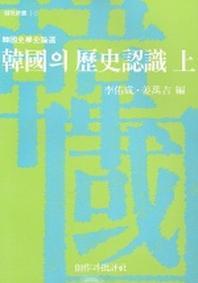 한국의 역사인식(상)(창비신서 15)