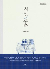 시인 동주(창비청소년문고 15)