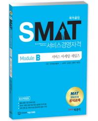 SMAT 서비스경영자격 Module B: 서비스 마케팅 세일즈(개정판)