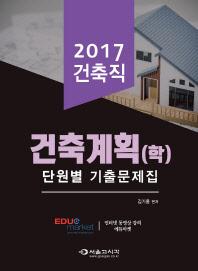 건축계획(학) 단원별 기출문제집(2017)(건축직)