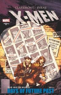 엑스맨: 데이즈 오브 퓨쳐 패스트(시공 그래픽 노블)