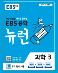 중학 과학 3(2021)(EBS 뉴런)
