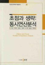 초점과 생략(자연언어학회 학술총서 6)