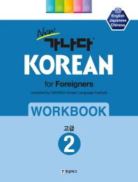 가나다 KOREAN for foreigners 워크북: 고급. 2(New)
