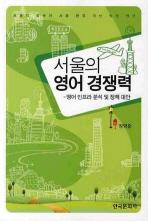 서울의 영어 경쟁력