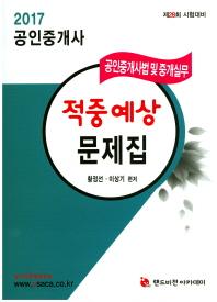 공인중개사법 및 중개실무 적중예상문제집(공인중개사)(2017)