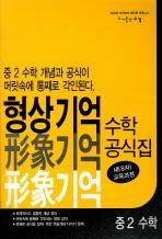 수학 중2(새교육과정 8차)(2011)(형상기억 수학공식집)