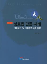 상표법 단문 사례(기출문제 및 기출변형문제 포함)(태인)(4판)
