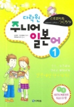 주니어 일본어. 1(CD1장포함)
