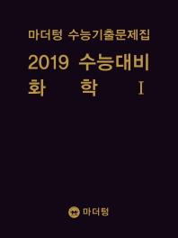 고등 화학1 수능기출문제집(2019 수능대비)(마더텅)