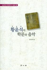 황윤석의 학문과 음악(숭실대학교 한국문예연구소 학술총서 51)(양장본 HardCover)