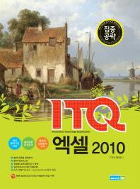 ITQ 엑셀 2010(집중공략)(스프링)