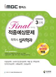 독학학위제 독학사 심리학과 3단계 Final(파이널) 적중예상문제(iMBC 캠퍼스)