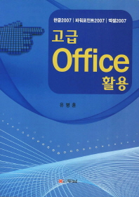 고급 Office 활용