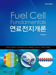 연료전지개론(3판)