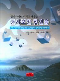 군사보안 첫걸음(실전사례로 익히고 배우는)