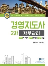 경영지도사 2차 재무관리(2020)(WowPass)