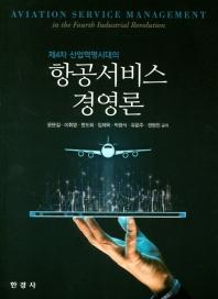 항공서비스 경영론(제4차 산업혁명시대의)