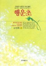 행운초(금잔화 4)