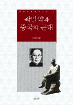 곽말약과 중국의 근대(서강인문정신 15)(양장본 HardCover)