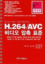 H.264 AVC 비디오 압축 표준