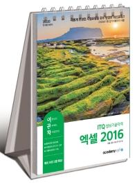 ITQ 정보기술자격 엑셀 2016(2020)(이공자)(스프링)