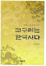 고구려는 한국사다 (밖에서 본 우리역사) /초판본/92