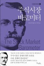 주식시장 바로미터(굿모닝북스 투자의 고전 8)(반양장)