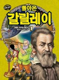 돌아온 갈릴레이 1(위대한 과학자 시리즈)