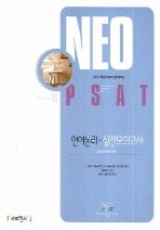언어논리 실전모의고사(2008)(NEO PSAT)