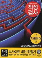가톨릭대 적성검사(2010)(씨사이트 내신 뒤집기)(대학별 맞춤형 시리즈 1)