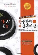 EZ 한중한자 예상문제집 2급(8절)(2009)