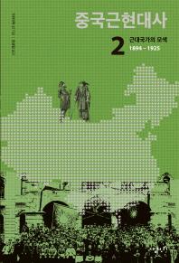중국근현대사. 2: 근대국가의 모색(1894-1925)(반양장)