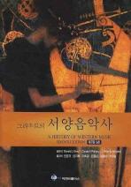 서양음악사(상) // 2013년 개정판 3쇄