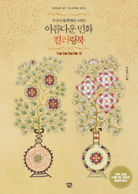 아름다운 민화 컬러링북: 부귀영화 편(누구나 쉽게 따라 그리는)