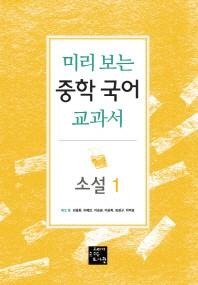 중학 국어 교과서: 소설. 1(미리 보는)