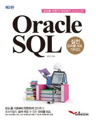 Oracle SQL(2판)(오라클 전문가 따라잡기 Series 1)