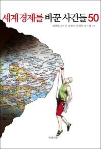세계 경제를 바꾼 사건들 50 초판 1쇄(2015년)