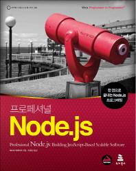 프로페셔널 Node.js(위키북스 오픈소스 웹 시리즈 48)