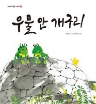 우물 안 개구리(이야기 속담 그림책 2)(양장본 HardCover)