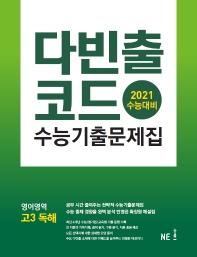 고등 영어영역 고3 독해 수능기출문제집(2020)(2021 수능대비)(다빈출코드)