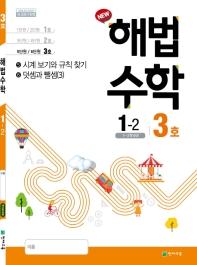 초등 수학 1-2(3호)(2019)