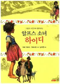 알프스 소녀 하이디(그림과 사진으로 풀어보는)(AK Trivia Book(에이케이 트리비아 북))