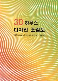 3D 하우스 디자인 조감도(개정판 4판)