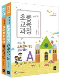 초등교육과정 길라잡이 세트(2019)(최시원 쌤의)(전2권)