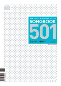 송북(Song Book) 501(프레이즈앤워십)