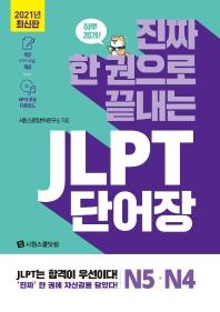 JLPT 단어장 N5  N4