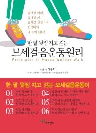 모세걸음운동원리(한 팔 뒷짐 지고 걷는)