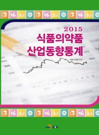 식품의약품 산업동향통계(2015)